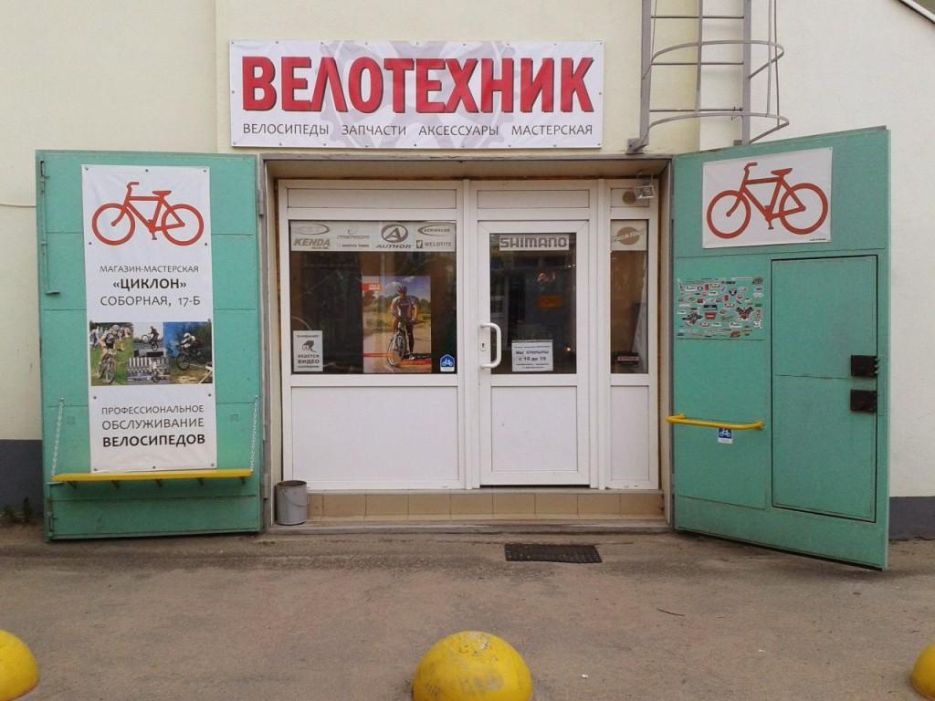 Магазин-мастерская Велотехник
